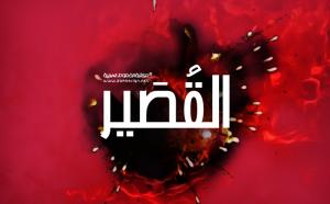 Alqusair Free Font -