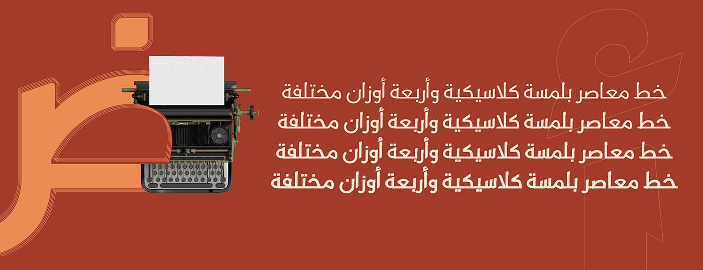 Abd ElRady Free Font - arabic