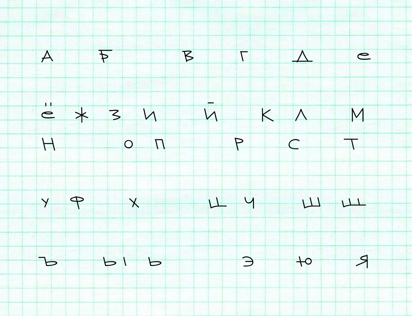Alcotton Free Font - script, cyrillic