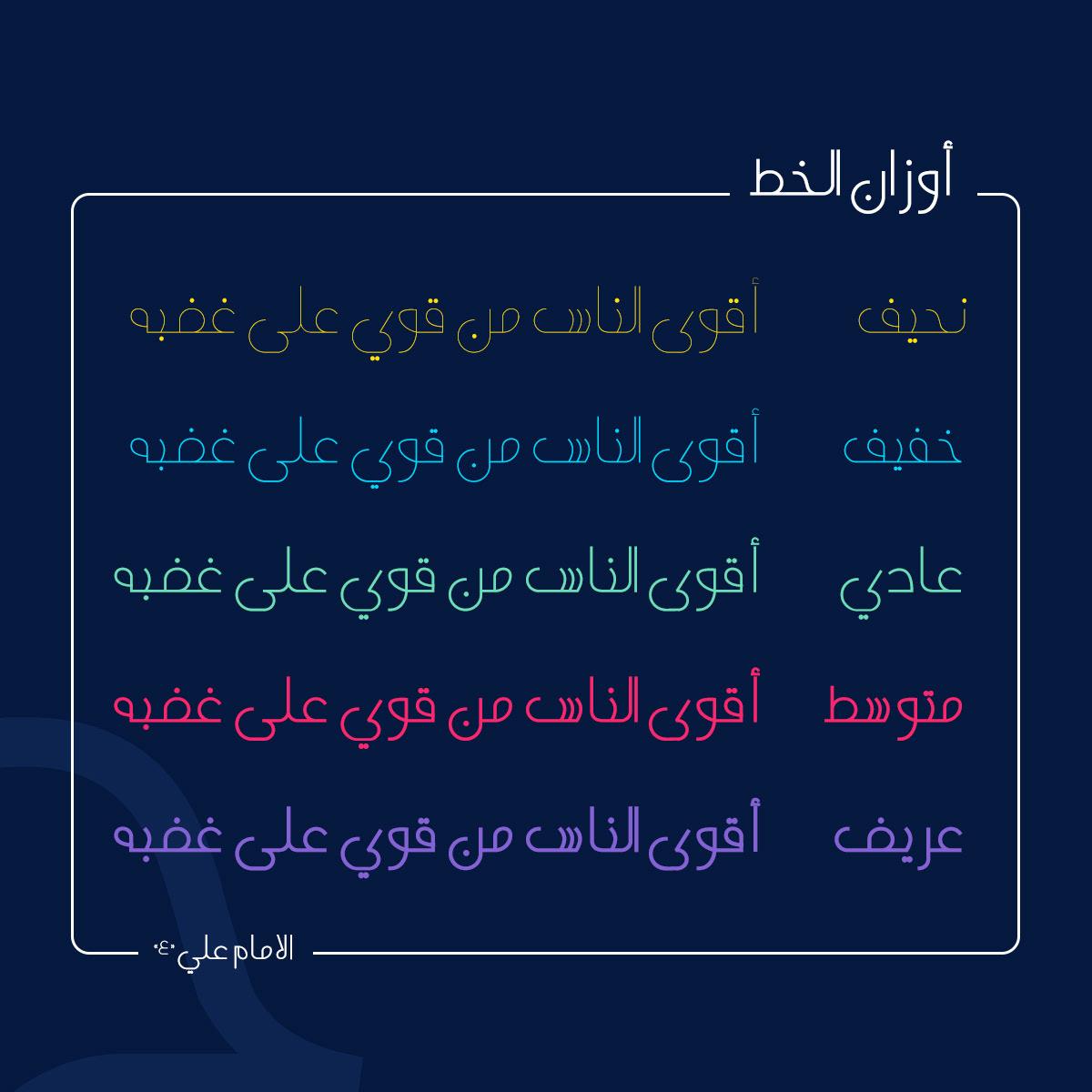 Ammar Free Font - arabic