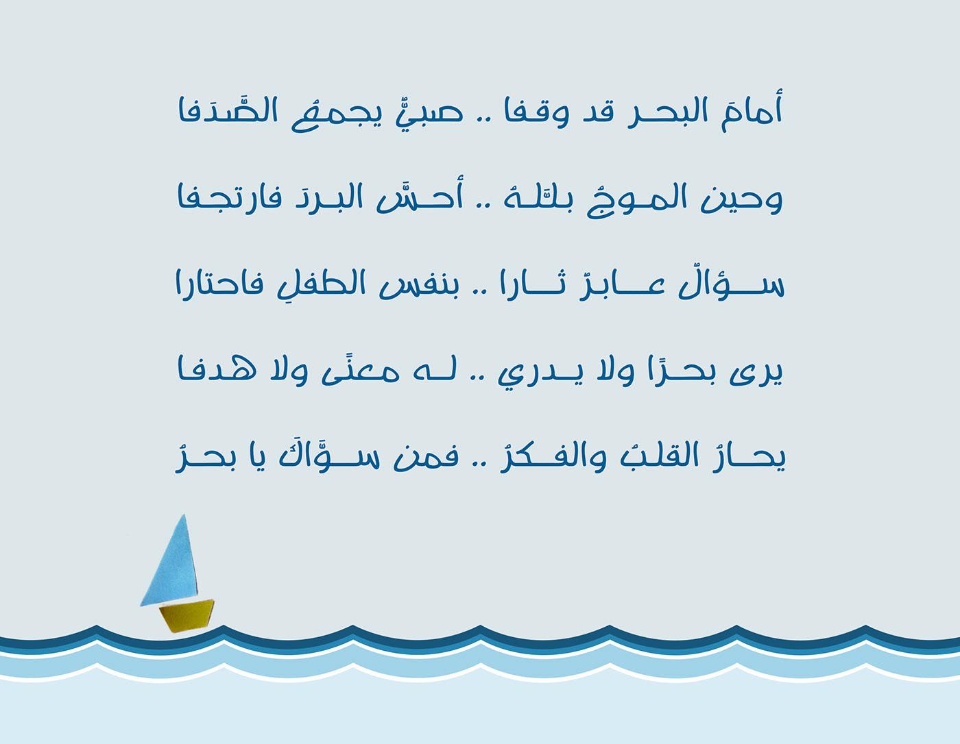 Anamil Free Font - arabic