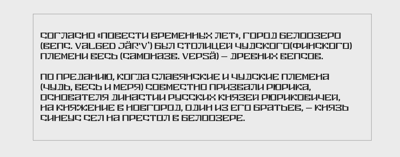 Belozersk Free Font - decorative-display, cyrillic