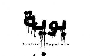 Bouya Free Font -