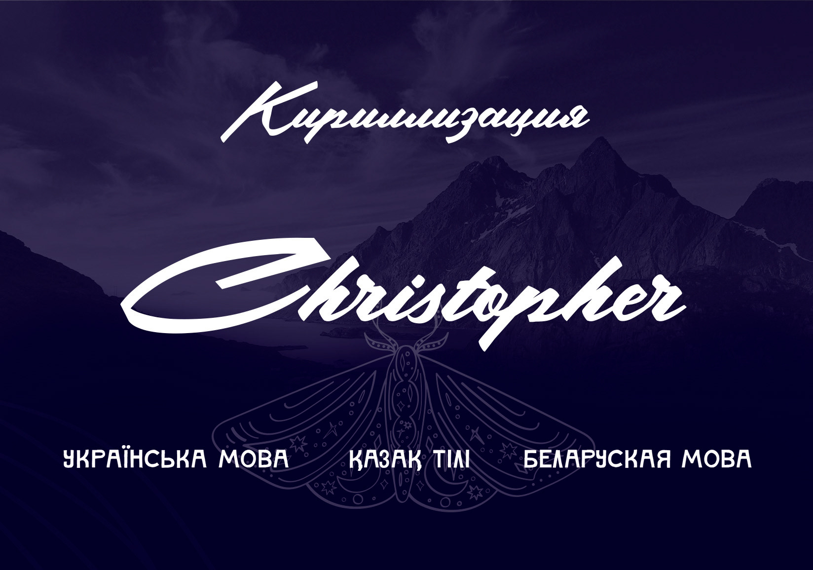 Christopher Free Font - script, cyrillic