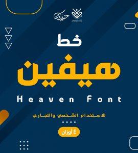 DG Heaven Free Font - arabic