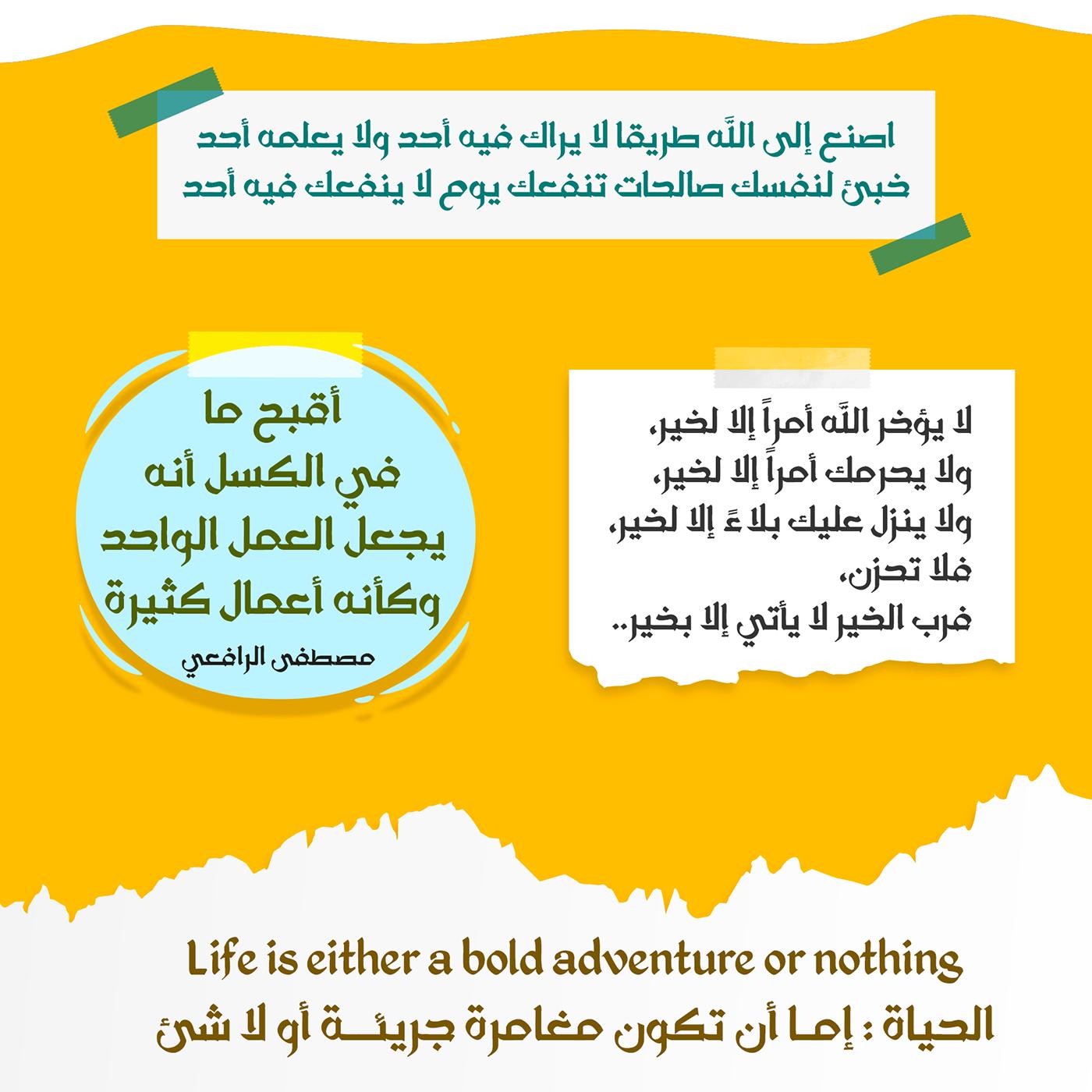 DG Rawnq Free Font - arabic