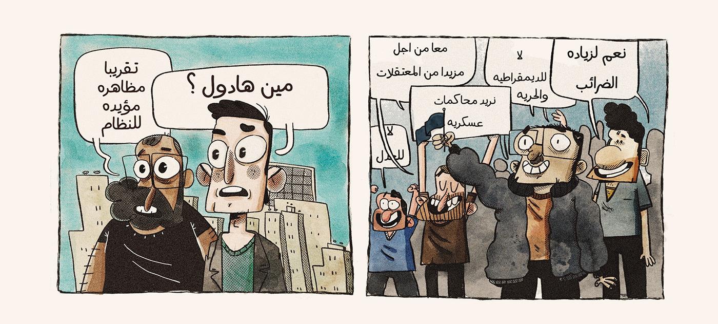 Dongol Free Font - arabic