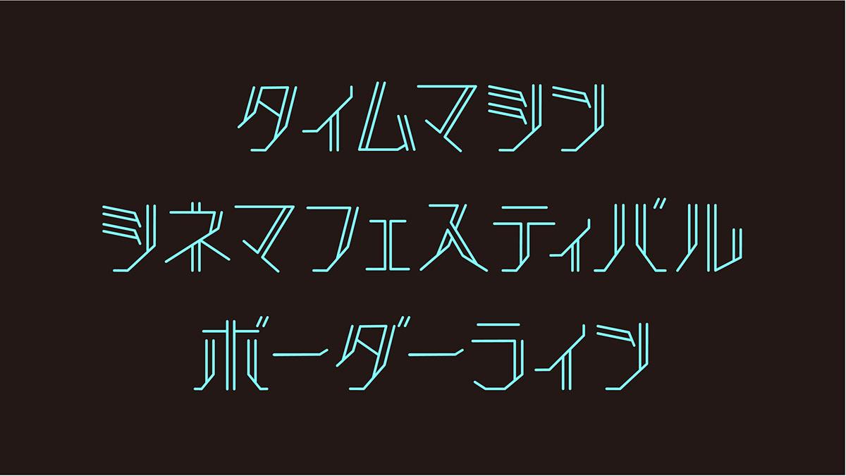 Donskoy Free Font - decorative-display