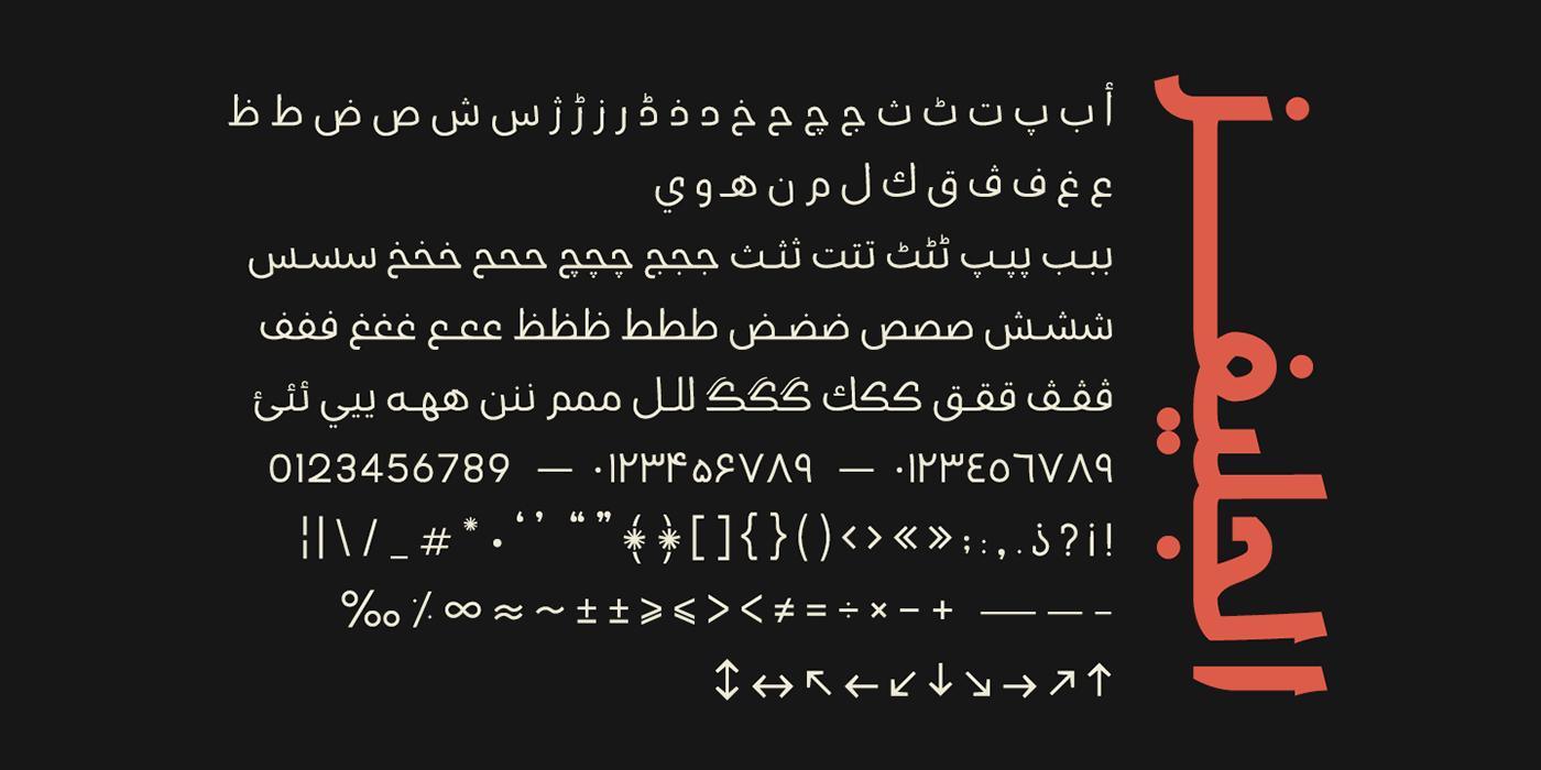 Gali Modern Free Font - arabic