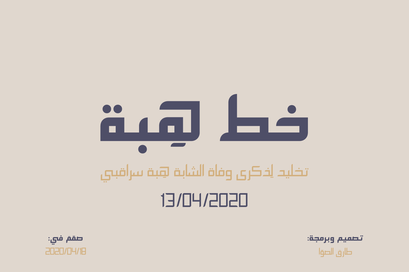 Hiba Free Font - arabic