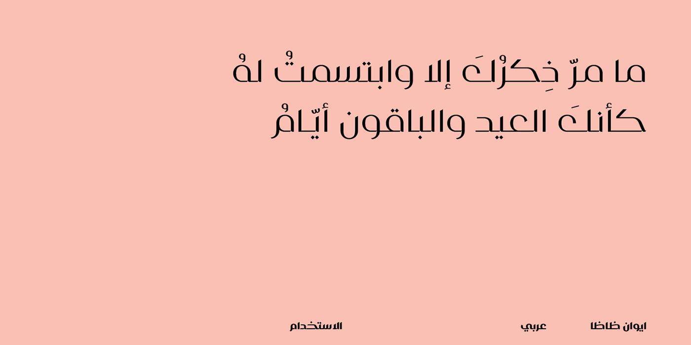 Iwan Zaza Free Font - arabic