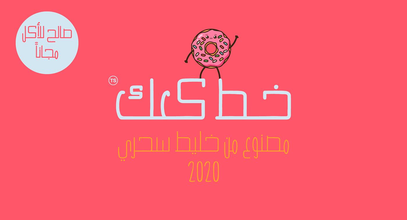 Kaak Free Font - arabic
