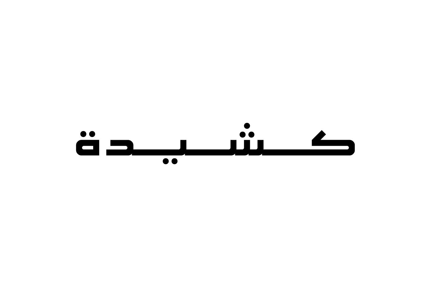 KASHIDA Free Font - arabic