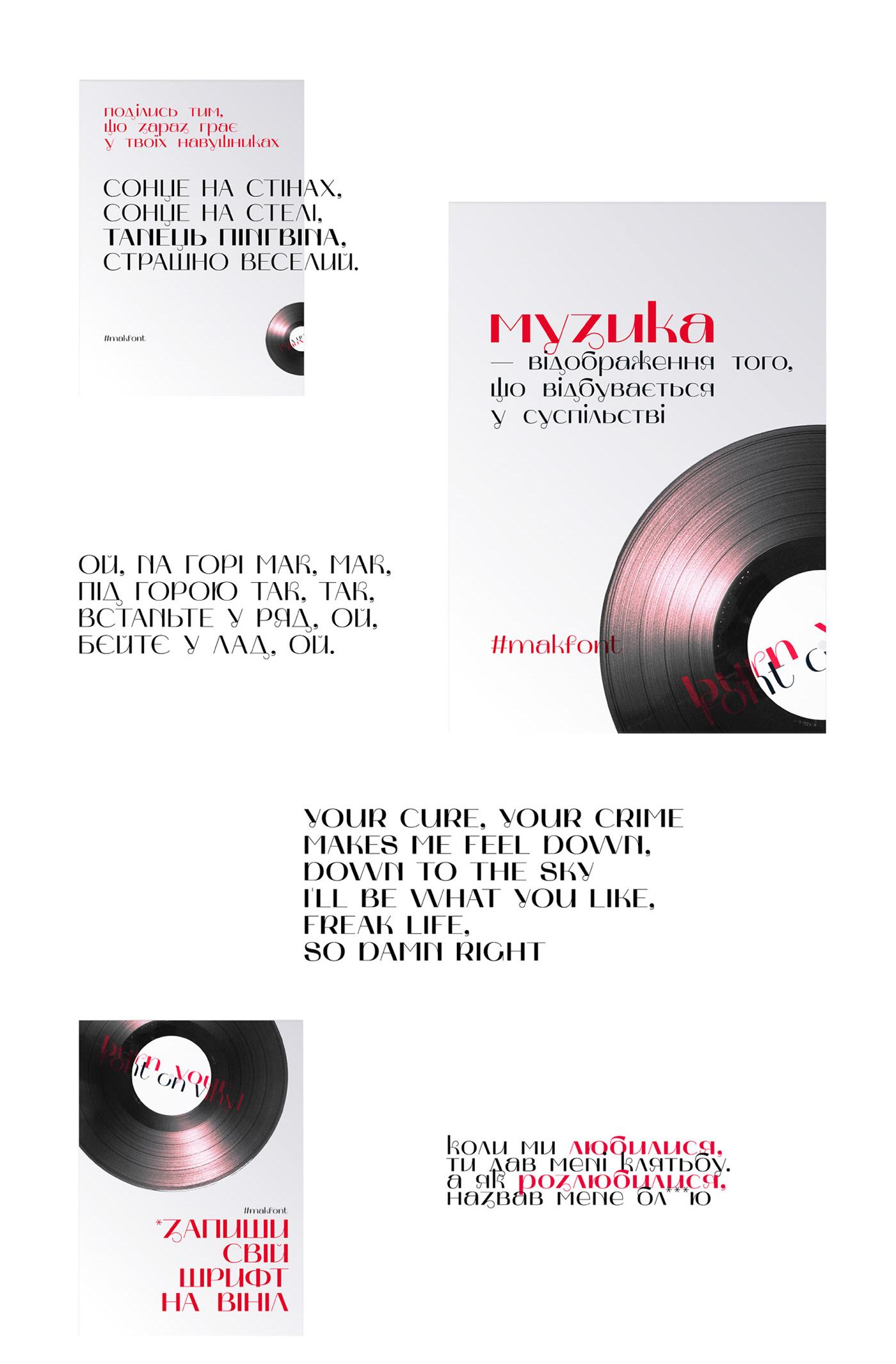 MAK Free Font - decorative-display, cyrillic