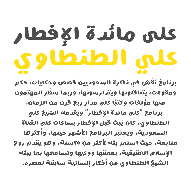 Malmoom Free Font - arabic