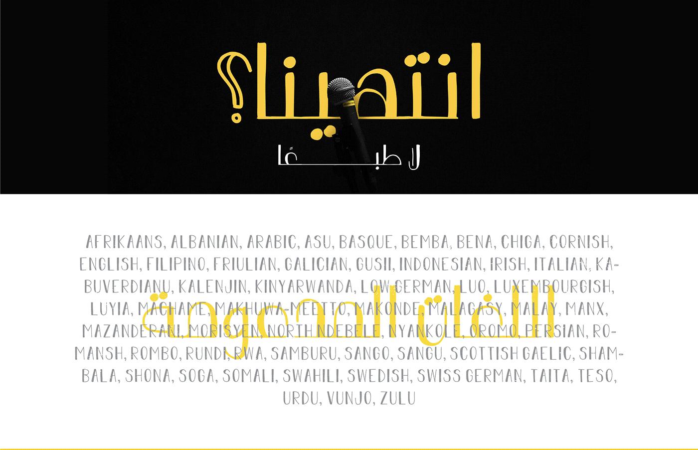 Maoza Free Font - arabic