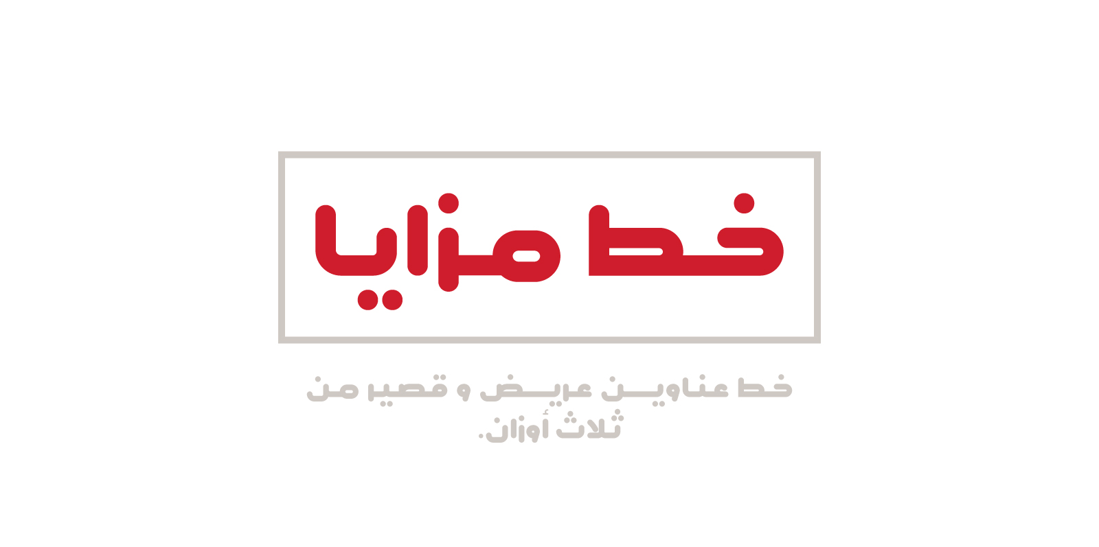 Mazaya Free Font - arabic