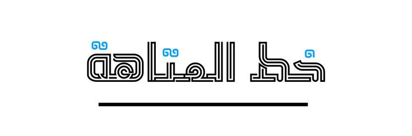 Maze Free Font - arabic