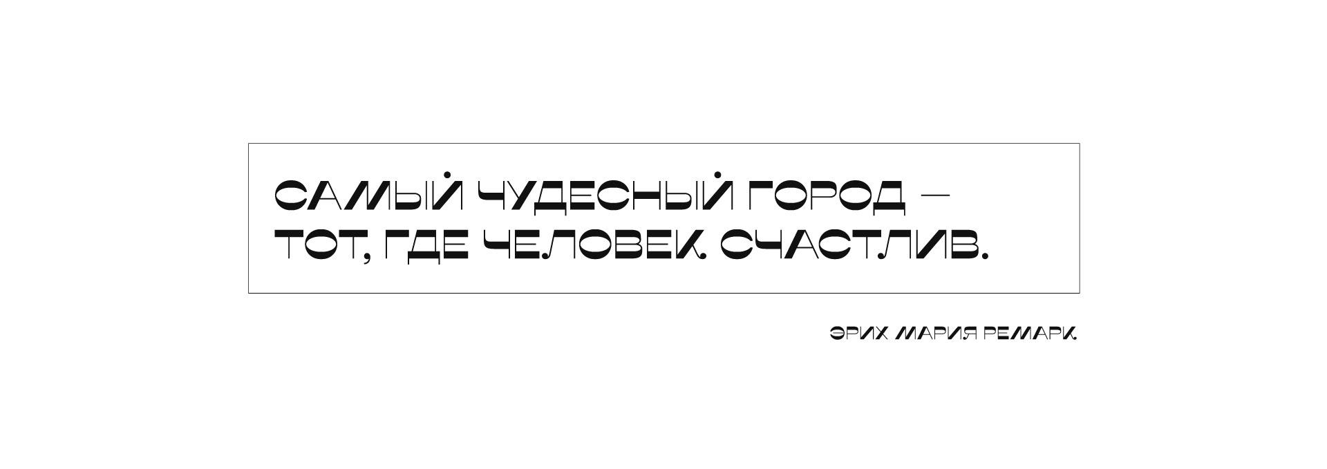 Misto Free Font - decorative-display, cyrillic