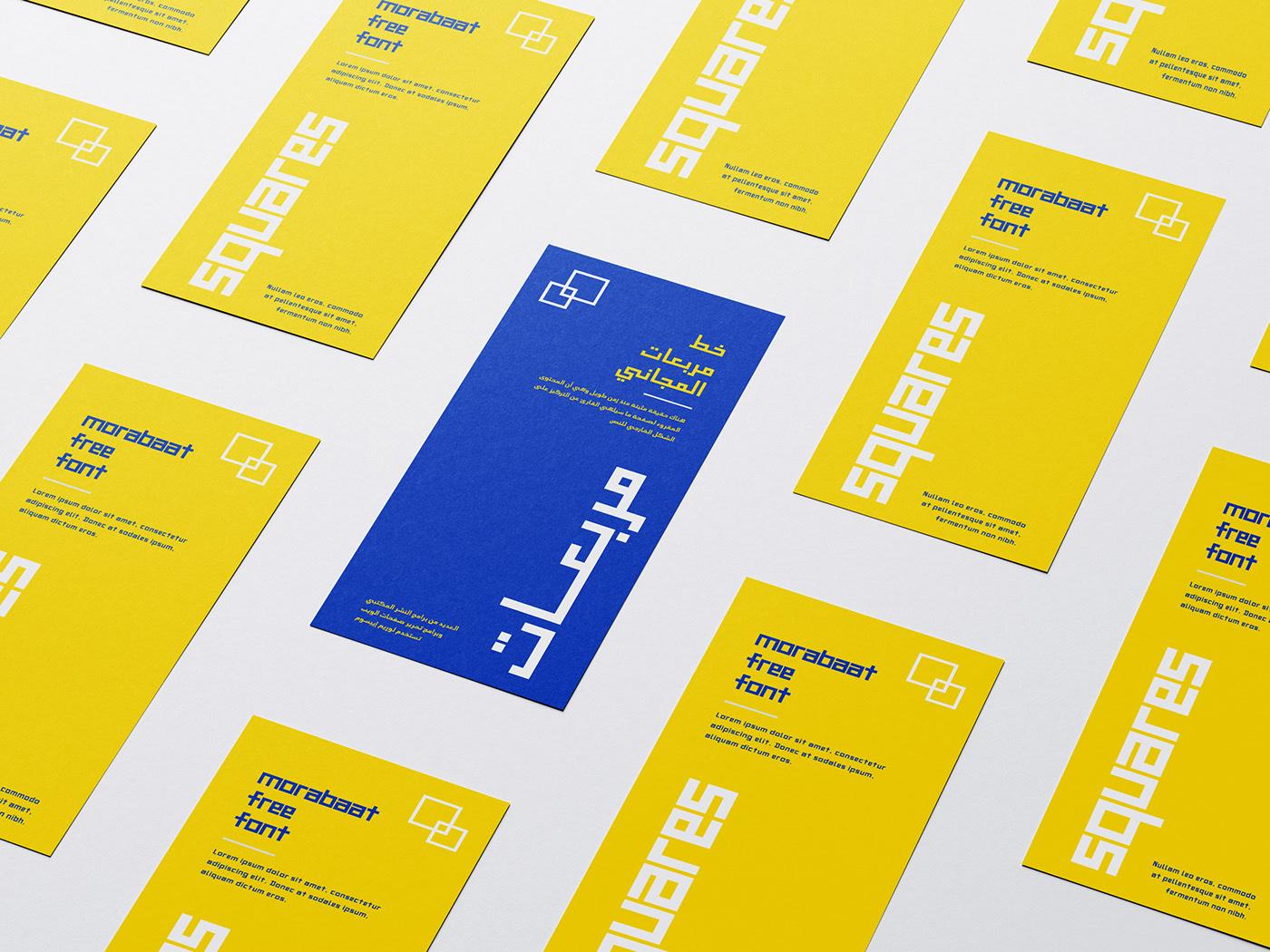 Morabaat Free Font - arabic
