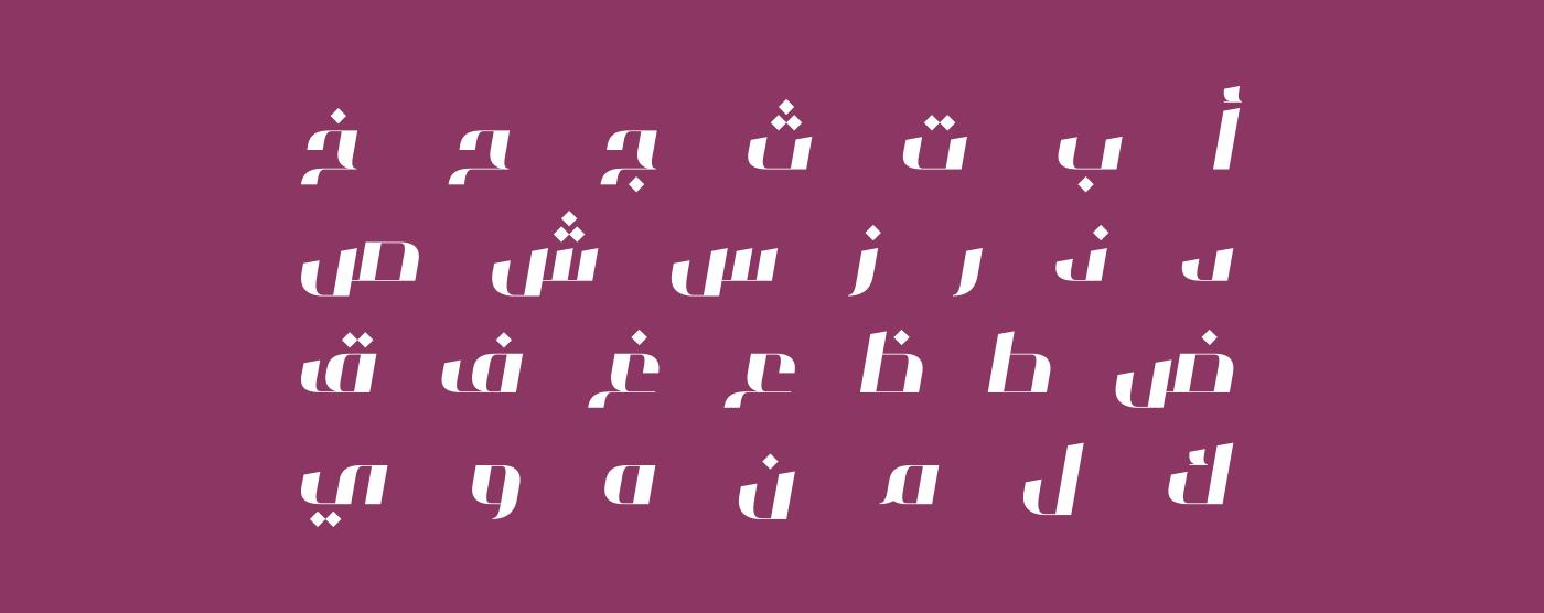 Motairah Free Font - arabic