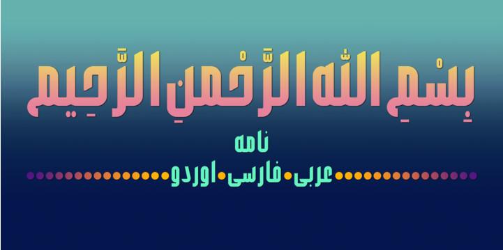 Nameh Free Arabic Font - arabic