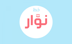 NAWAR Free Font -