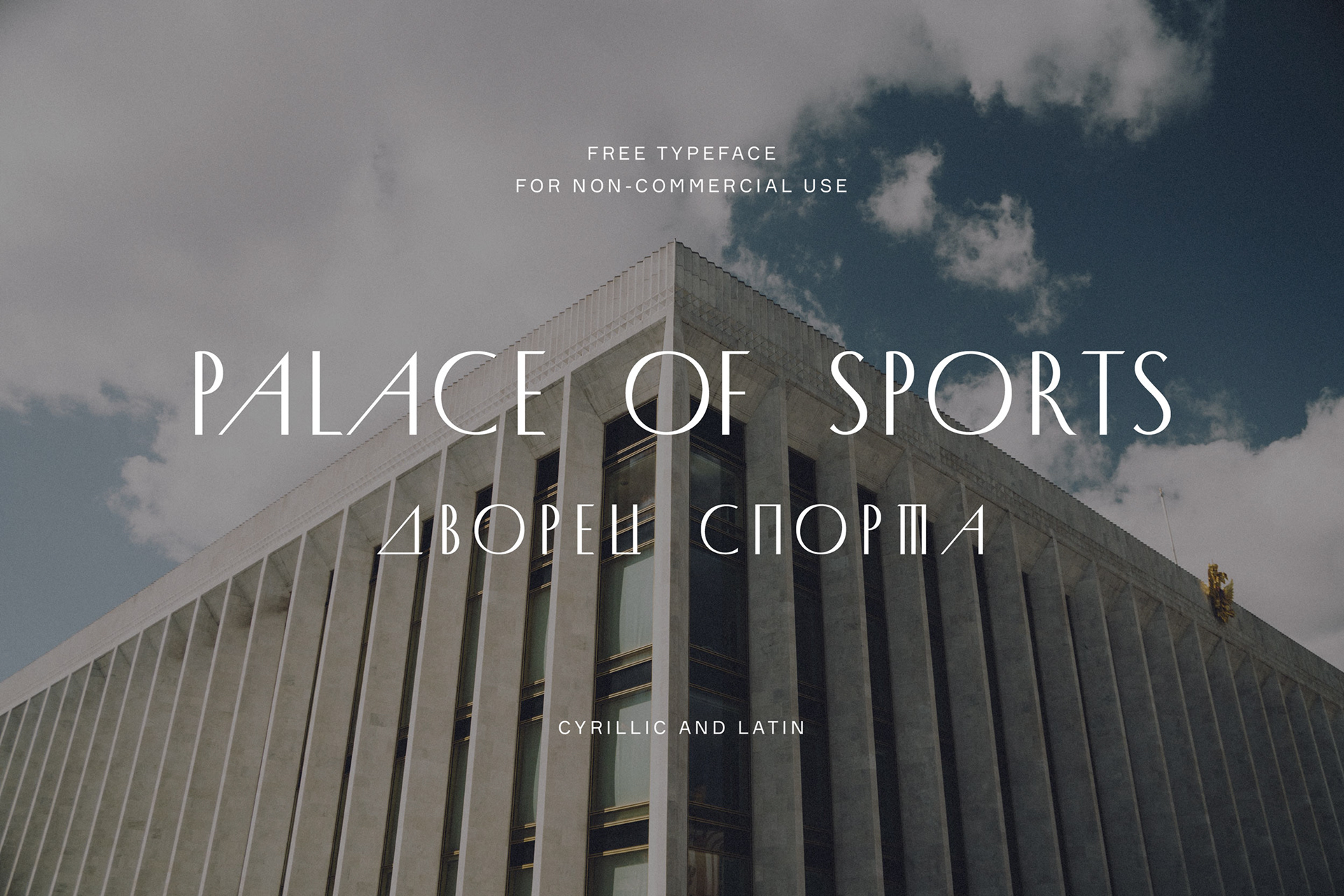 Palace of Sports Free Font - decorative-display, cyrillic