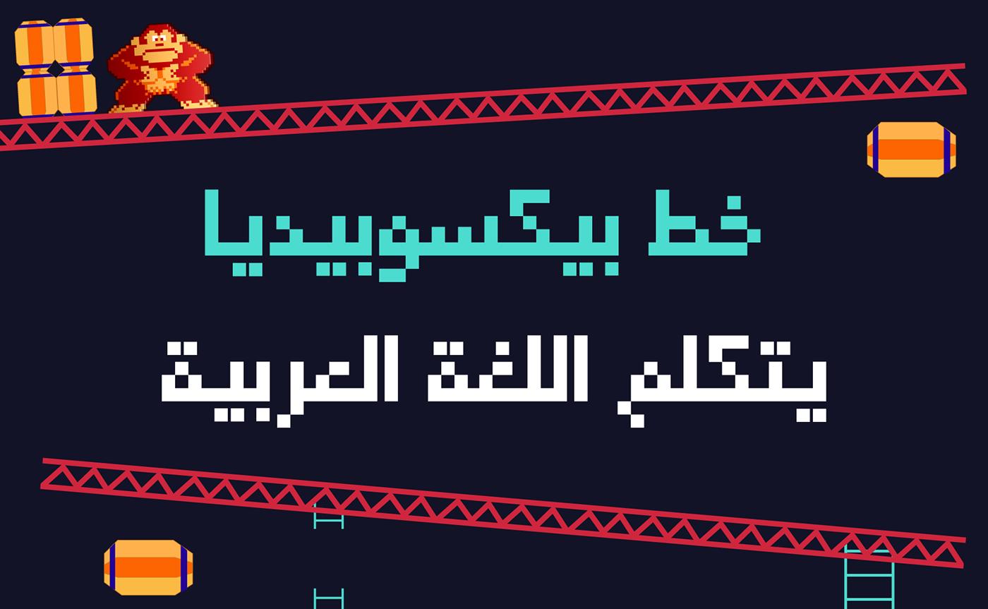Pixopedia Free Font - bitmap-fonts, arabic