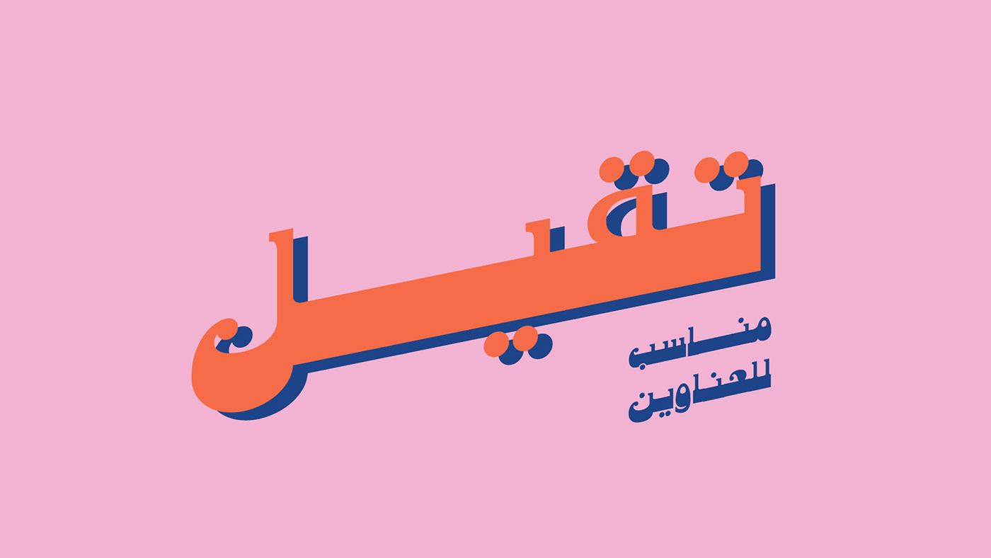 Shareb Free Arabic Typeface - arabic
