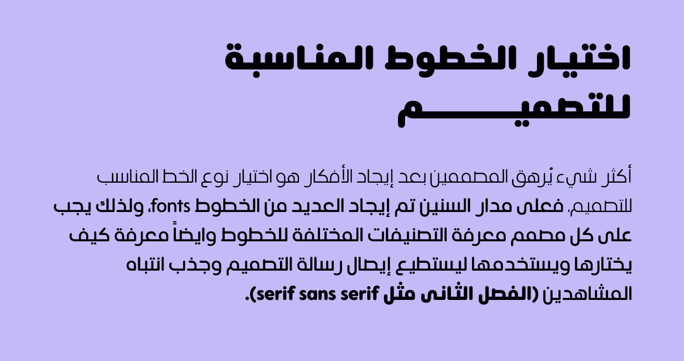 TS Rotger Free Font - arabic