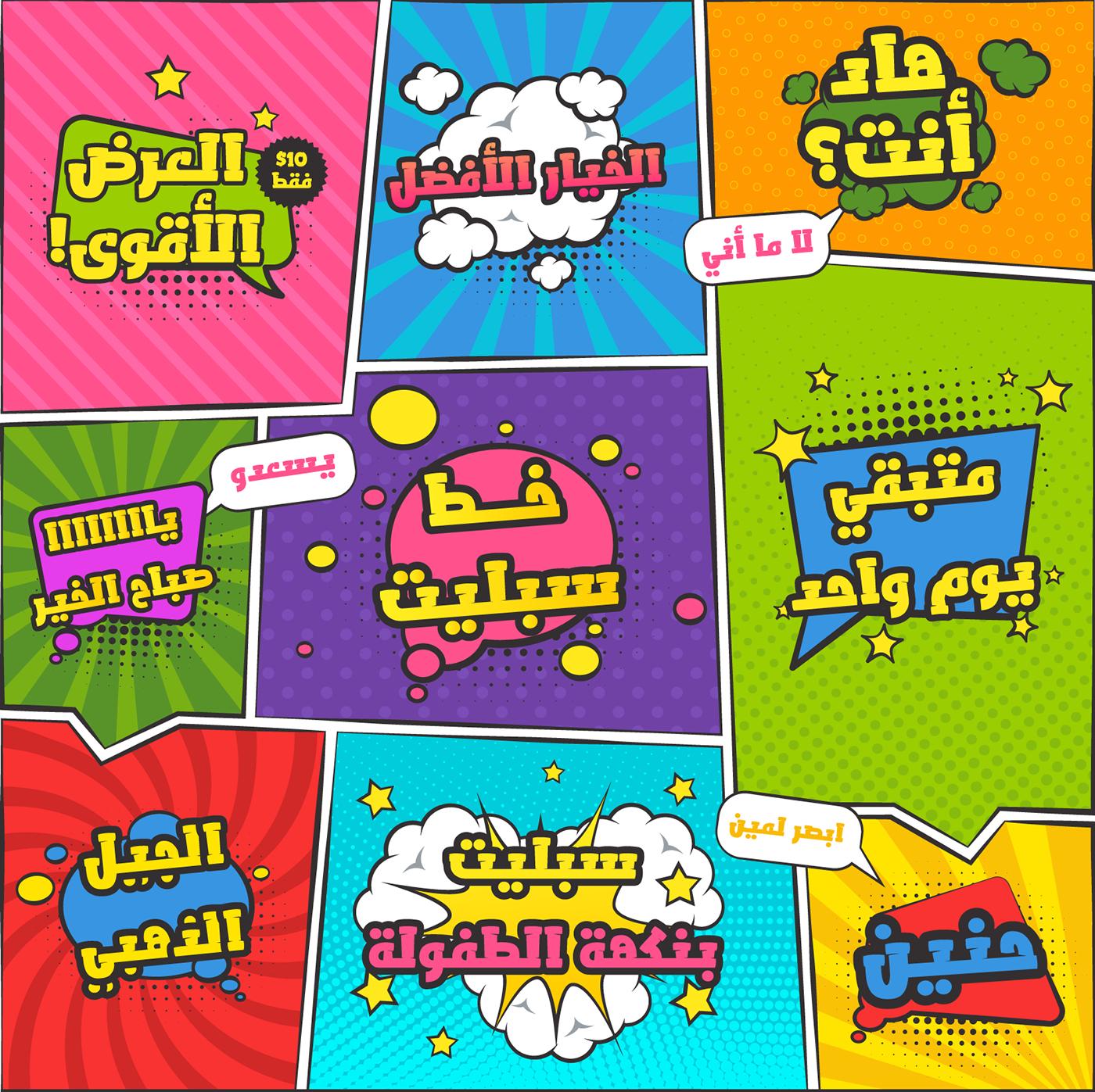 TS Split Free Font - arabic