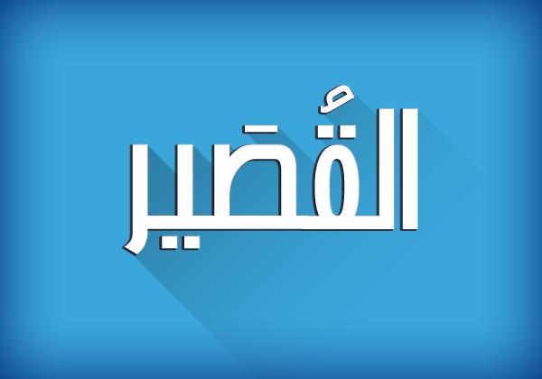Alqusair Free Font - arabic