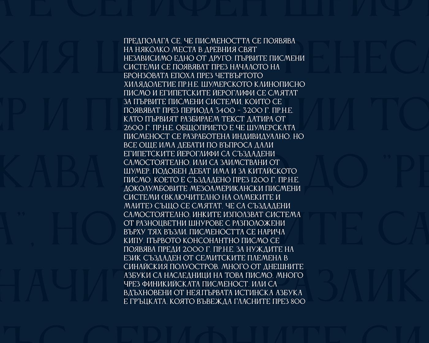 Anticva Free Font - cyrillic