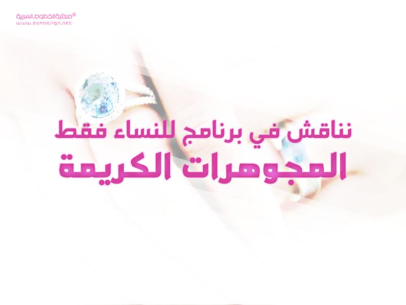Aqeeq Free Font - arabic