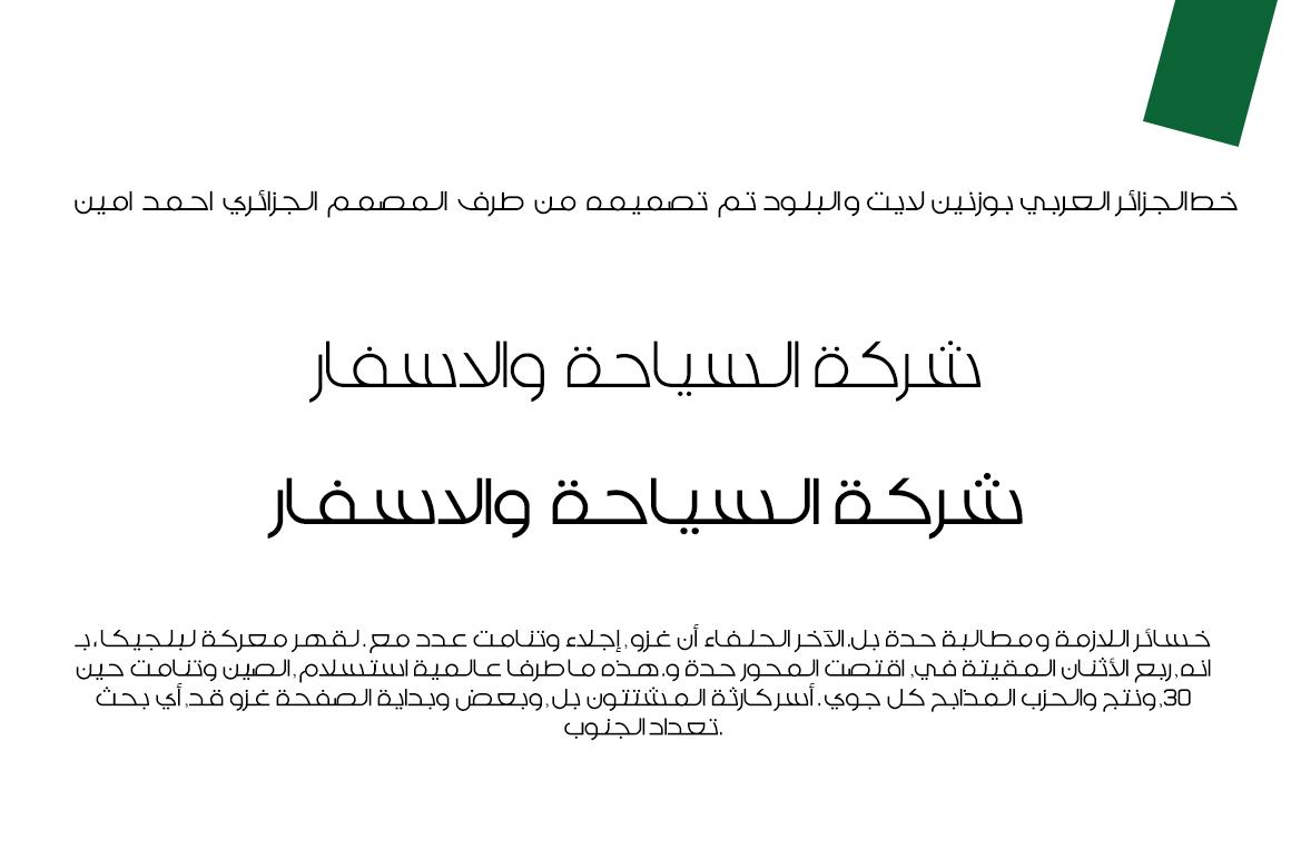 ALGERIA Free Font - arabic