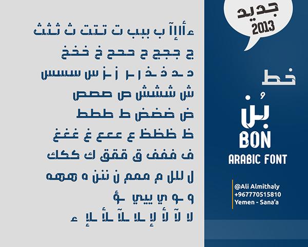 Bon Free Font - arabic
