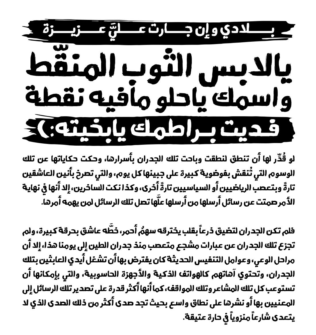 Bouya Free Font - arabic