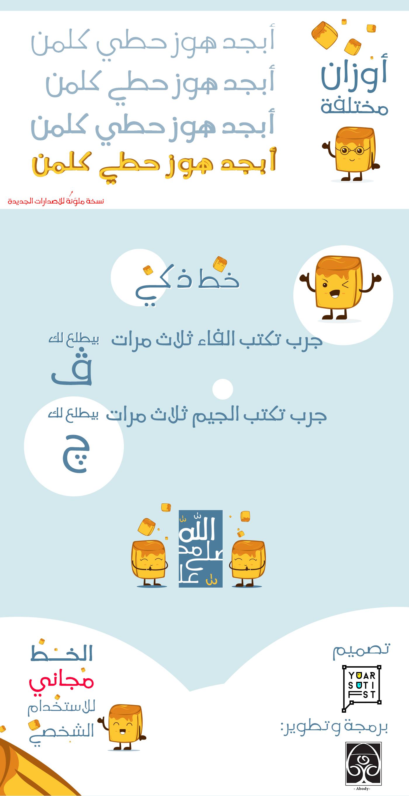 Cramel Font Free - arabic