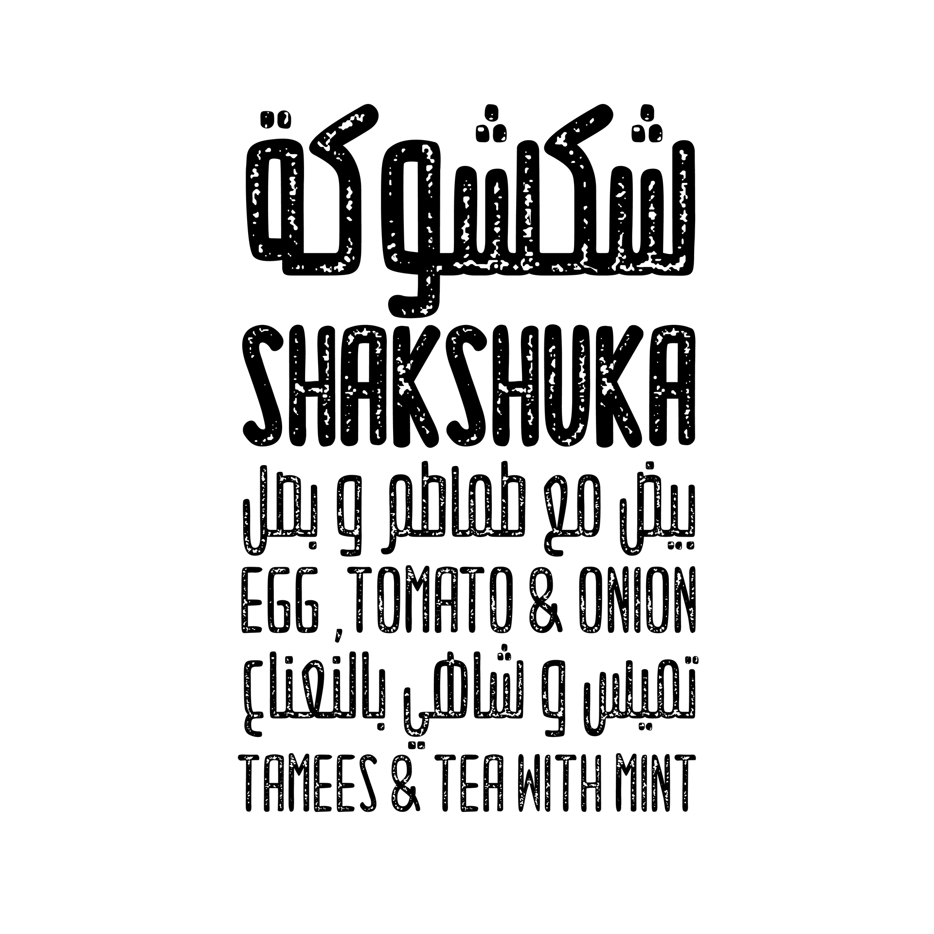 FF-Taweel Free Font - arabic
