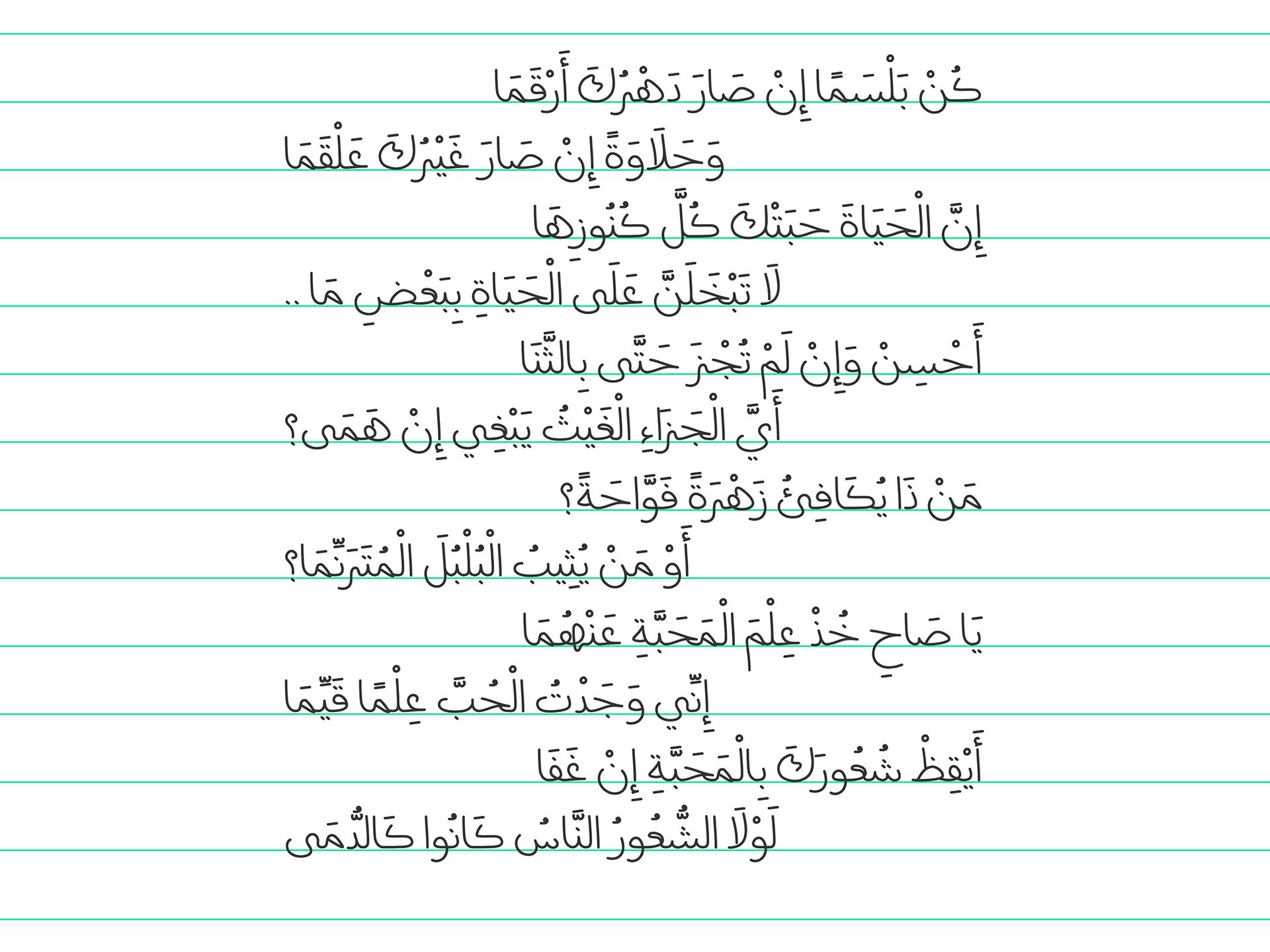 Molhim Free Arabic Font - arabic