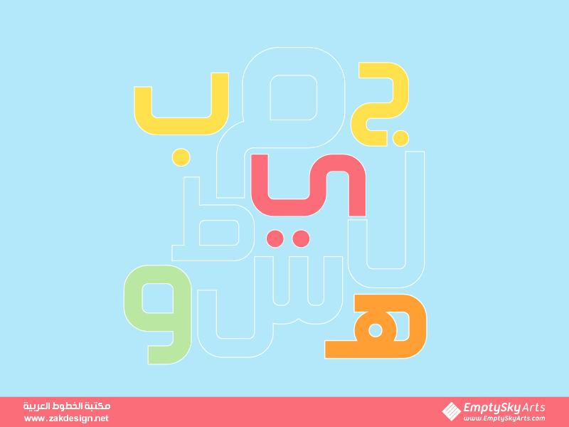 NAWAR Free Font - arabic