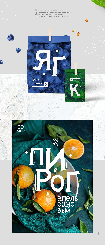 Pomidorko Cyrillic Free Font - cyrillic
