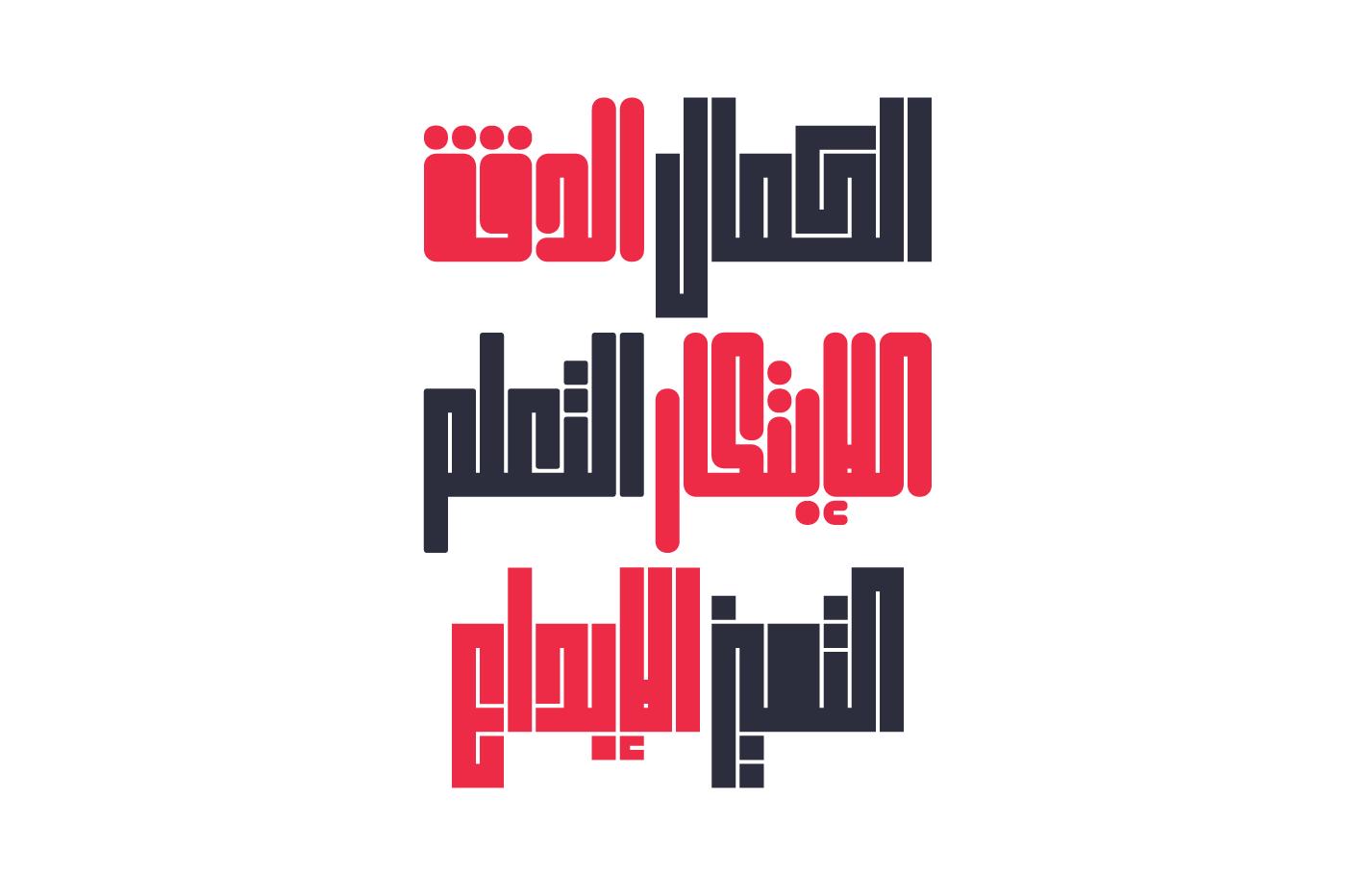 Raoof Free Arabic Font - arabic