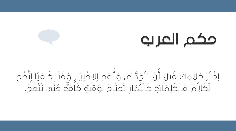 Rawy Free Font - arabic