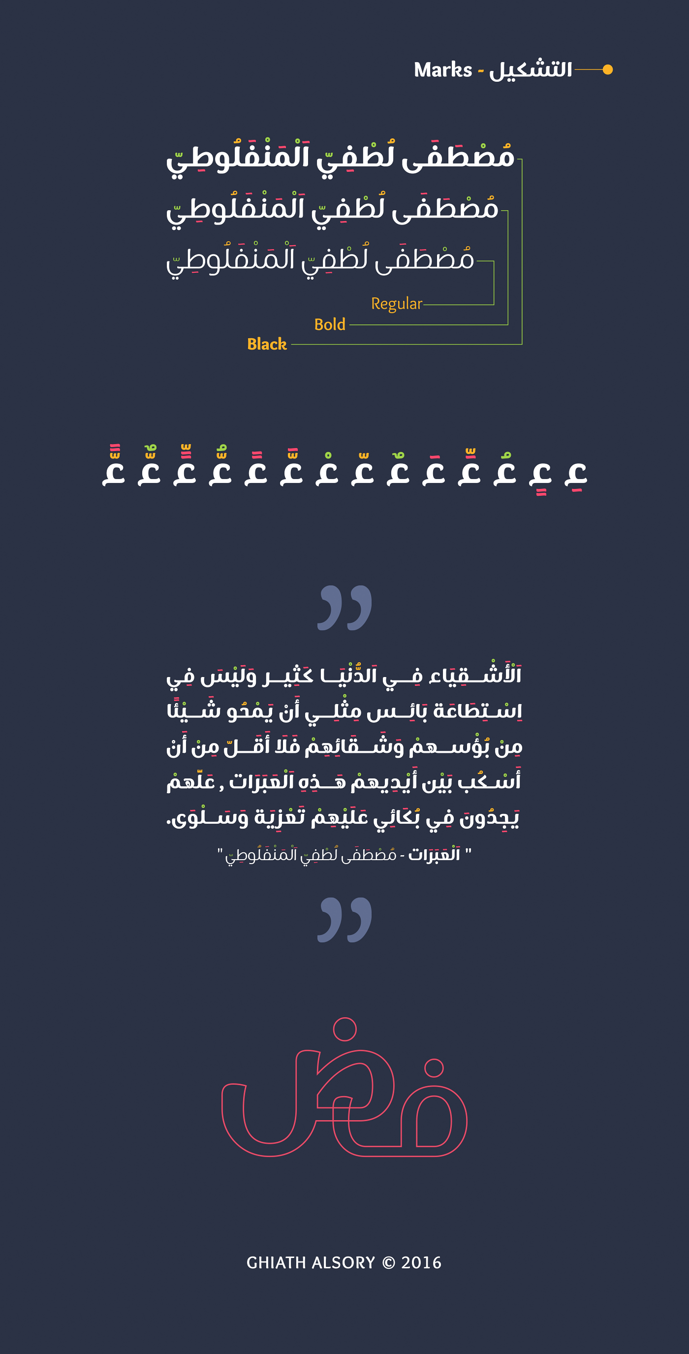 Sukar Free Font - arabic
