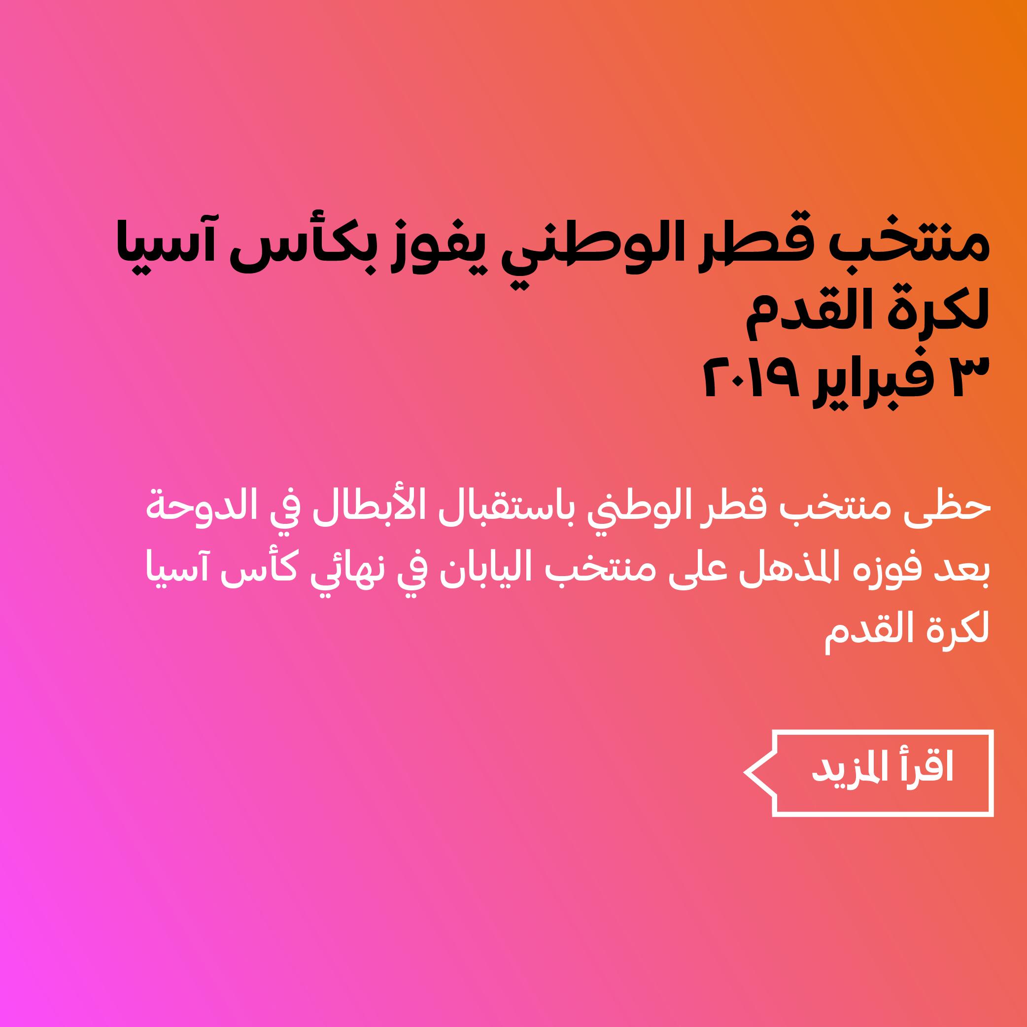 World Cup Qatar 2022 Free Font - sans-serif
